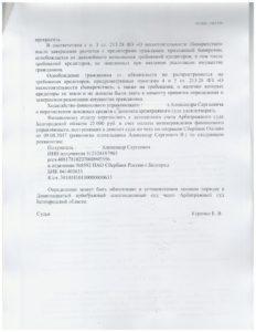 определение суда белгородский арбитраж