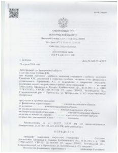 белгородский арбитражный суд определение