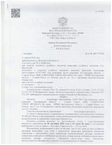 белгородский суд по банкротству