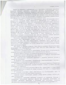 определение суда банкротство Чернянка