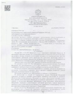 определение суда банкротство Губкин