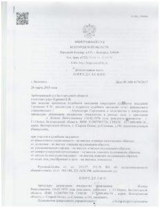 определение суда банкротство Старый Оскол
